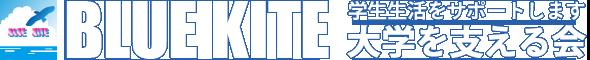 BLUE KITE 大学を支える会