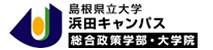 島根県立大学浜田キャンパス